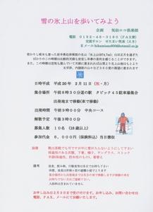 buroyukihikami-thumbnail2.jpg